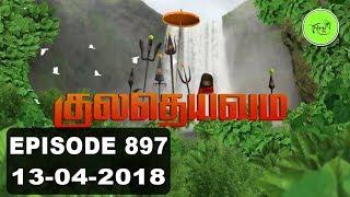 Kuladheivam SUN TV Climax  Episode - 897 (13-04-18)
