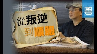 電視節目 TV1485 從叛逆到順服 (HD粵語) (香港系列)