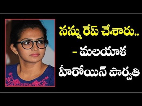 Download Parvathy malayali heroine was opened up #MEETOO |  Parvathy Speaks On Cyberbullying