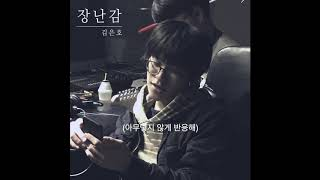 5. 장난감 (Feat.최준영) - 김은호