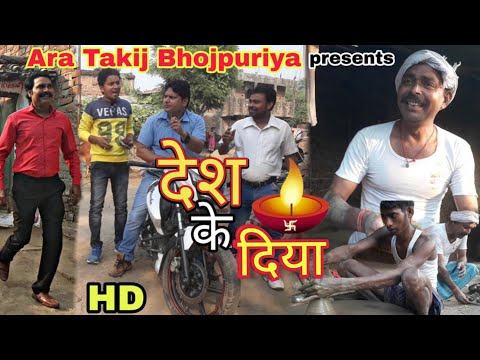 2018 Diwali Video   देश के दिया   Desh ke diya   Heart touching Bhojpuri   by Ara Takij  Bhojpuriya