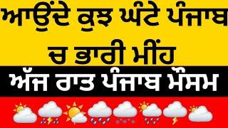 Punjab weather today | punjab weather | punjab weather tomorrow | weather news | Ludhiana weather