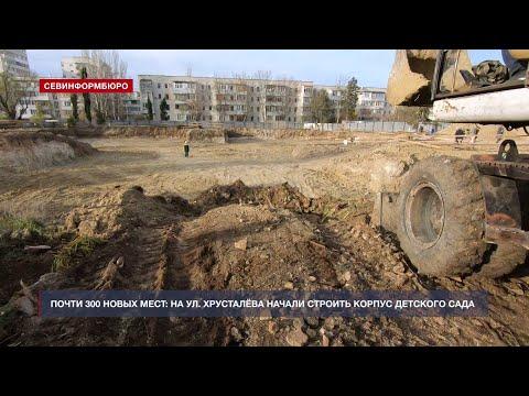 НТС Севастополь: На ул. Хрусталёва начали строительство нового корпуса детского сада