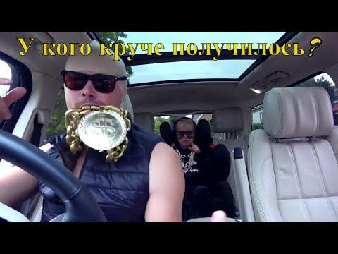 У кого круче получилось Mister Max VS Miss Katy Новое видео