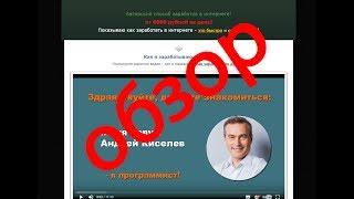 Отзыв Метод Киселева Авторский способ заработка в интернете!от 6000 рублей за день!