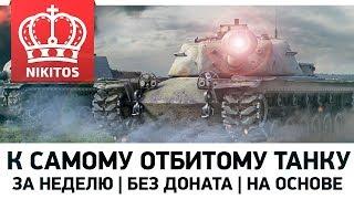 К САМОМУ ОТБИТОМУ ТАНКУ - ЗА НЕДЕЛЮ - БЕЗ ДОНАТА - ДЕНЬ ПЕРВЫЙ