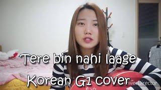 tere bin nahi laage (uzair jaswal) cover - Korean G1