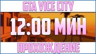 ПРОХОЖДЕНИЕ GTA VICE CITY ЗА 12 МИНУТ! ШОК!