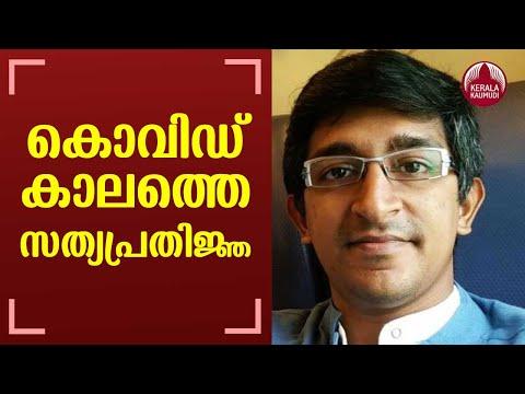 Adv. Harish Vasudev about Oath of pinarayi Government amid pandemic | KeralaKaumudi