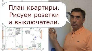 Как нарисовать розетки, выключатели и лампы на плане квартиры.(, 2015-12-07T10:35:40.000Z)