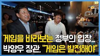 박양우 장관 quot게임은 즐겨야할 문화고 레저quot
