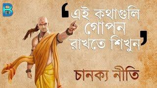 জীবনে বড়ো হওয়ার গোপন সূত্র | চানক্য নীতি বাংলায় | Chanakya Niti in Bengali