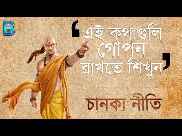 ????? ??? ????? ???? ????? | ?????? ???? ?????? | Chanakya Niti in Bengali