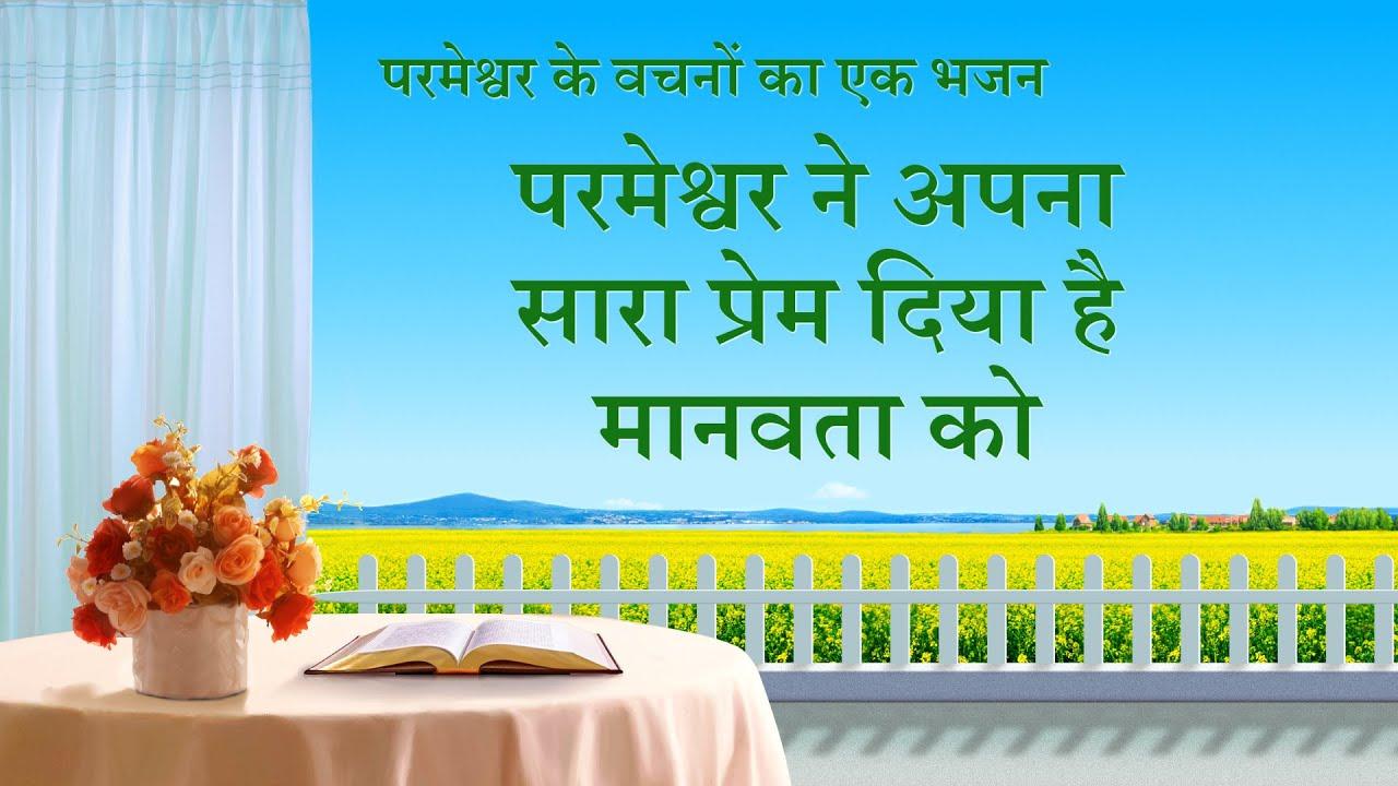 Hindi Christian Song 2020 | परमेश्वर ने अपना सारा प्रेम दिया है मानवता को (Lyrics)