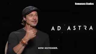 Брэд Питт о фильме «К звездам» (Русские субтитры)