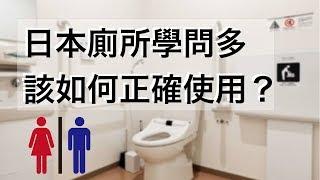 『文化差異』日本廁所好乾淨! 如何正確使用廁所 RecLoc生活 thumbnail