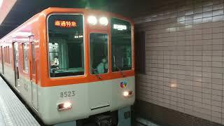 阪神電車 本線 神戸高速線 8000系 8523F 発車 新開地駅