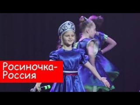 """""""РОСИНОЧКА-РОССИЯ"""" Юбилейный концерт"""