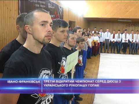 Третій Відкритий чемпіонат серед ДЮСШ з українського рукопашу гопак
