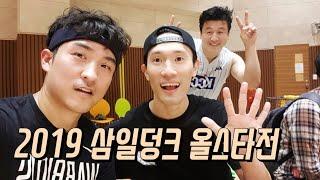 동호회 농구_2019 삼일덩크 올스타전 1편