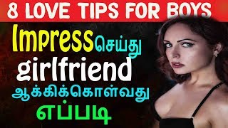 how to IMPRESS or attract  girls   in Tamil