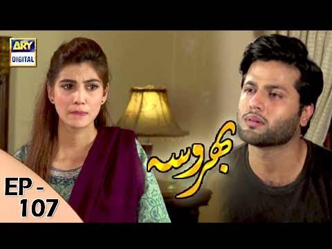 Bharosa - Episode 107 - 10th October 2017 - ARY Digital Drama