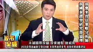 0411陳威良的股市全威 --宜特、鈊象、大江股價、營收雙創高,領先掌握有數字的公司才能領先大盤!