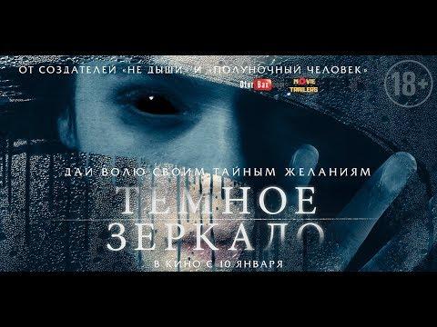 Тёмное зеркало / Look Away  — Русский трейлер (2019)
