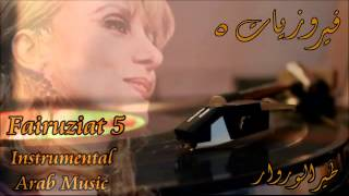 Instrumental Arab Music 5 فيروزيات