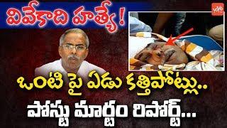 YS Vivekananda Reddy Postmortem Report   Shocking Facts Revealed   YOYO TV Channel