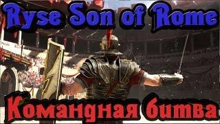 Ryse: Son of Rome - Командная БИТВА
