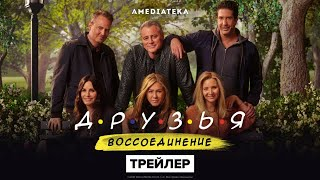 Друзья Воссоединение | Русский трейлер | Амедиатека