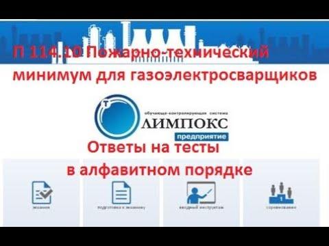П 114.10 Пожарно-технический минимум для газоэлектросварщиков, Олимпокс, подготовка к экзаменам