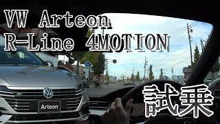 VW アルテオン アドバンス 試乗