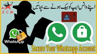 How To Secure Whatsapp Account From Being Hacked - Urdu and Hindi