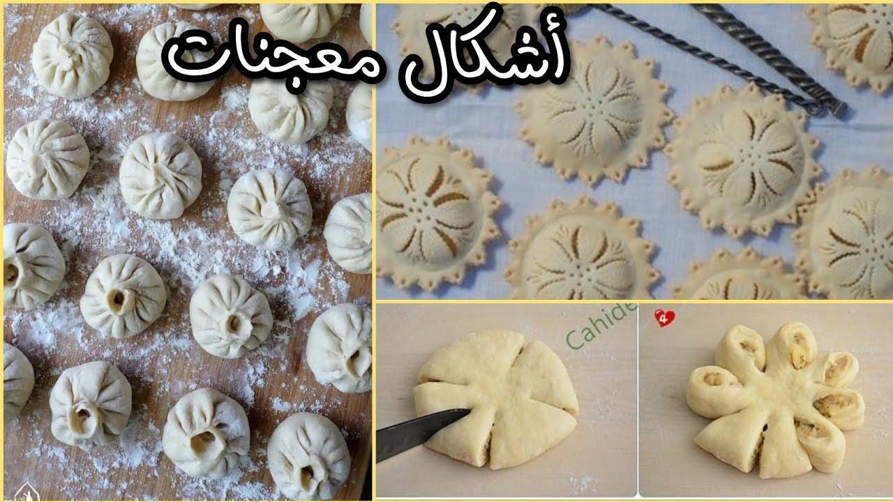 طريقة تشكيل معجنات بحشوة الشكولاطة هشة وخفيفة كالقطن How to form pastries with chocolate filling,