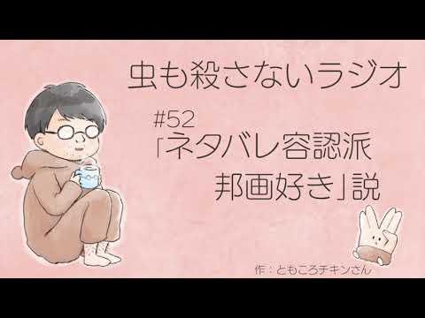 #52 「ネタバレ容認派 邦画好き」説