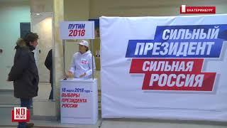 Кто вербовал волонтеров для сбора подписей за Путина?