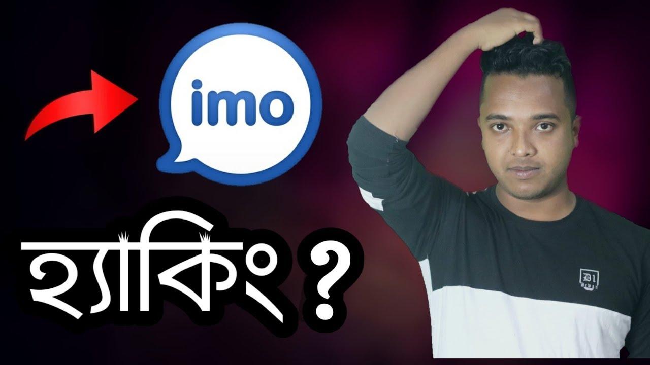 কোড ছাড়াই ইমু হ্যাক ? Is it Possible to Hack imo with Android ??