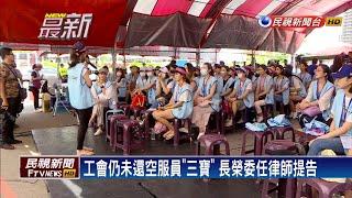 拿不回32名空服員「三寶」 長榮委任律師提告-民視新聞