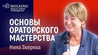 Основы ораторского мастерства: Нина Зверева