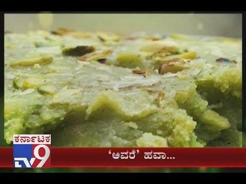 Avarekalu mela in bangalore dating