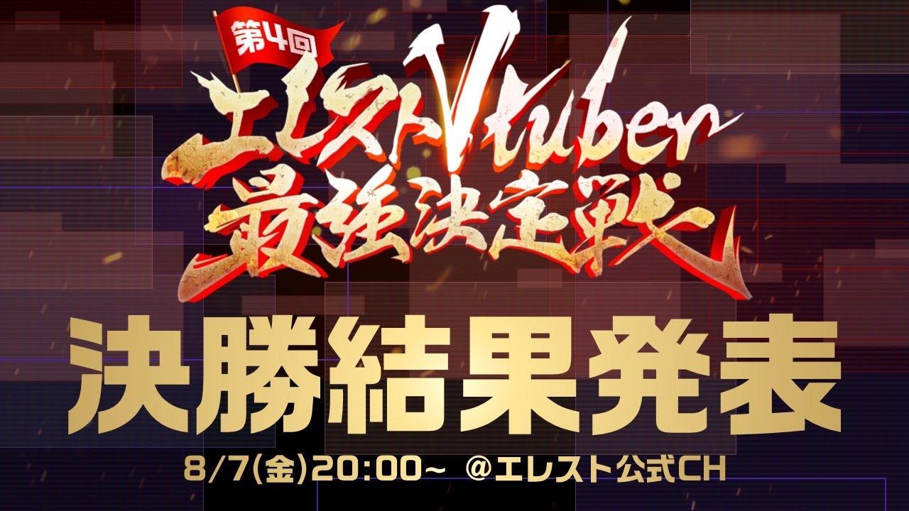 【#エレスト最強V】第4回エレスト最強Vtuber決定戦結果発表!ゲーム内実装は誰の手に!?