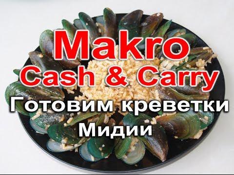 Makro Cash and Carry Samui, готовим королевские креветки и мидии