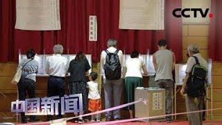 [中国新闻] 日本参议院选举投票结束 共同社:最终结果在22日凌晨公布   CCTV中文国际