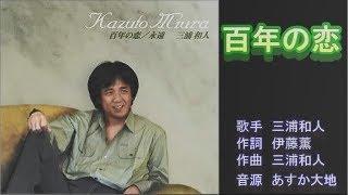 三浦和人 - 百年の恋