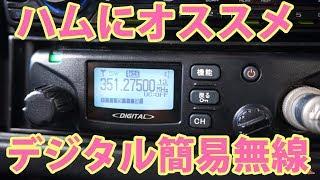 CQ ham radio  2017年10月号連動 アマチュア無線家(ハム)におすすめのデジタル簡易無線トランシーバー