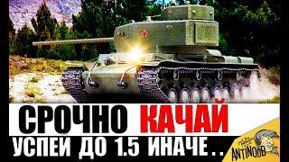 ЗАМЕНА ТАНКОВ И ВЕТОК В 2019! КАЧАЙ ИХ ДО ПАТЧА 1.5, ИНАЧЕ... World of Tanks!