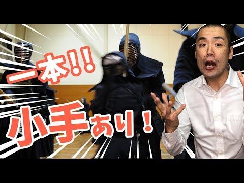 【剣道 Kendo】 一本を取る小手の攻め方! Seme for Kote【百秀武道具店 Hyakusyu Kendo】