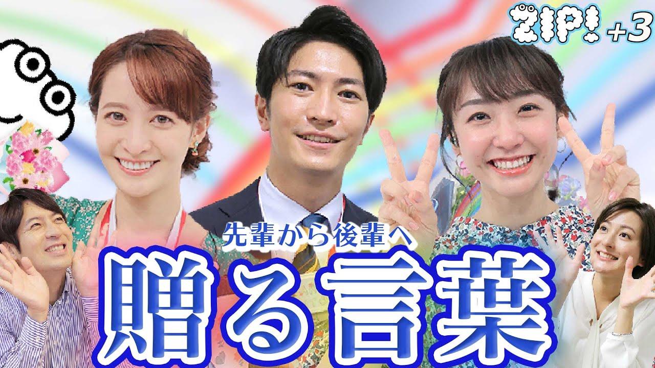 卒業 アナ zip 徳島 三代目JSB山下健二郎、『ZIP!』桝アナらの卒業に涙「少しゆっくりしてほしいですね」